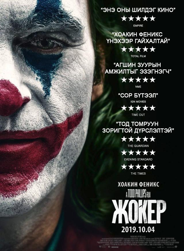 Жоокер УСК (2019)