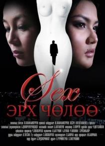 Секс эрх чөлөө МУСК (2011)