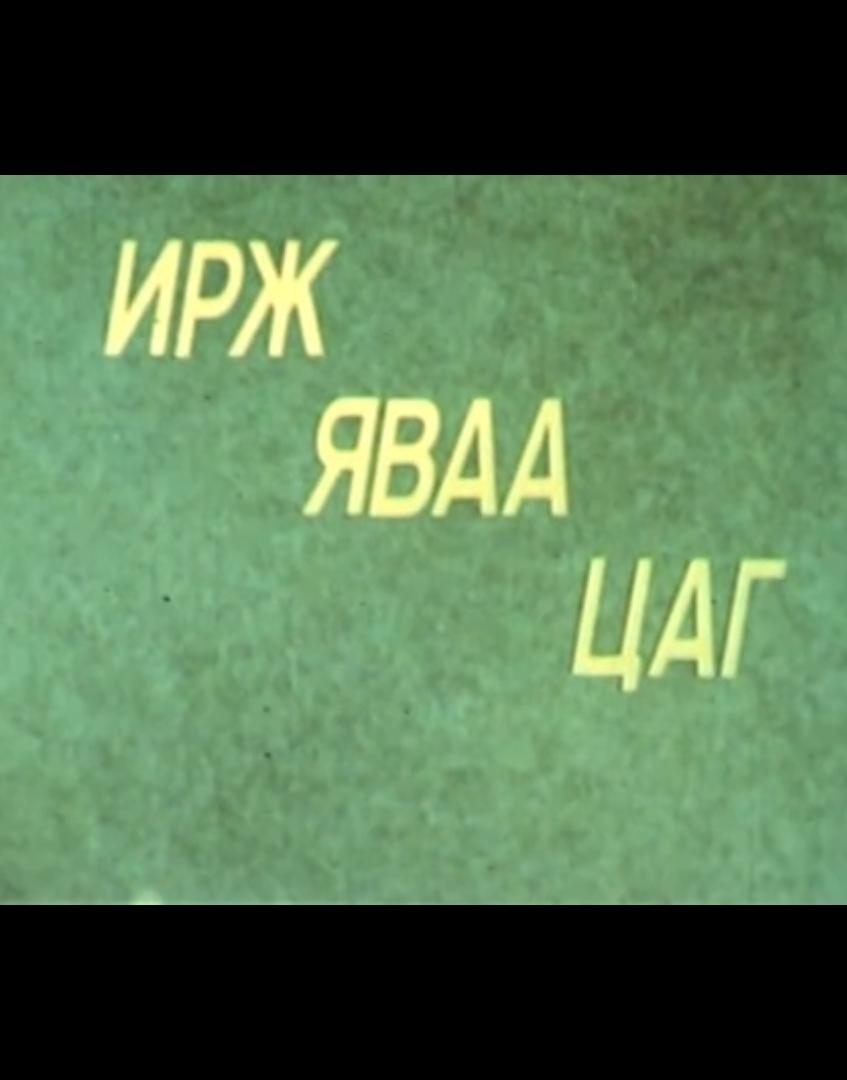 Ирж яваа цаг МУСК (1986)