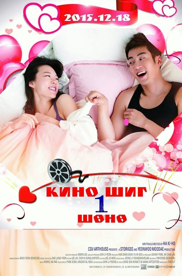 Кино шиг нэгэн шөнө (2015)