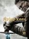 Аартөр хаан: Илдний домог УСК (2017)