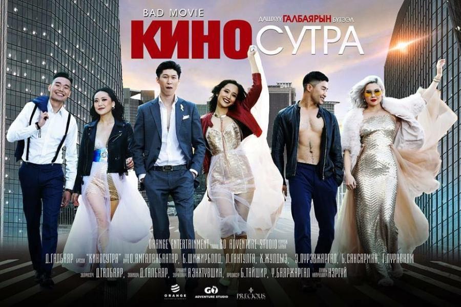 Киносутра МОАК (2018)