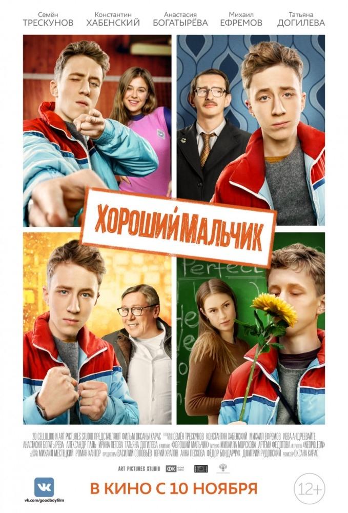 Сайн хүү (2016)