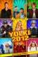 Шинэ жилийн паян 2 (2011)