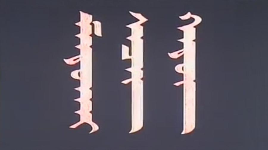 Мандухай сэцэн хатан МУСК (1988)
