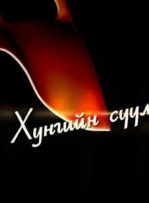 Хунгийн сүүлчийн дуу МУСК (2012)