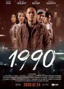 1990 МУСК (2020)