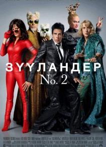 Зүүландер №2 (2016)