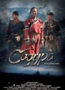 Содура МУСК (2015)