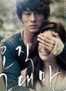 Үүрд (2011)
