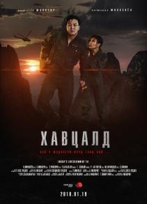 Хавцалд МУСК (2018)