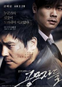 Хүний наймаачид (2012)