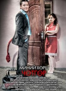 Миний хөрш чөтгөр МУСК (2009)