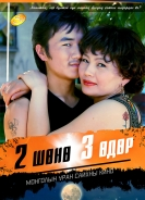 2 шөнө 3 өдөр МУСК (2007)
