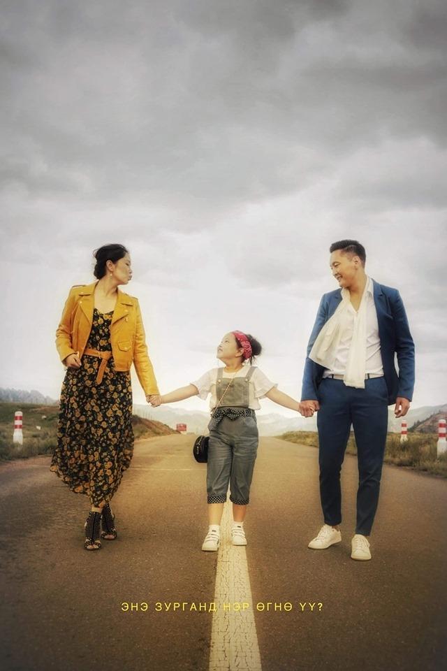 Хөөрхөн ээжтэй охин МУСК (2019)