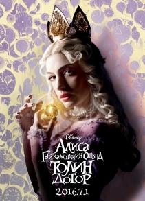 Алиса гайхамшгийн оронд 2: Толин дотор (2016)
