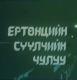 Ертөнцийн сүүлчийн чулуу МУСК (1995)