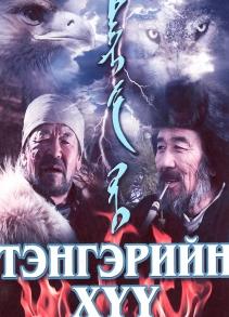 Тэнгэрийн хүү МУСК (2012)