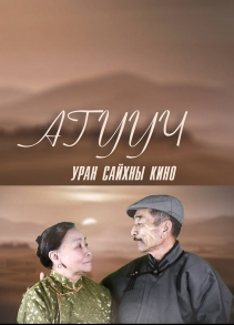 Агууч МУСК (2016)