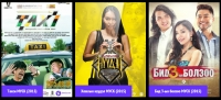 Кино тоолуур: 9-р сарын шилдэг кино