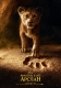 Араатны хаан арслан УСК