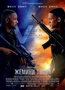 Ихэр минь УСК (2019)