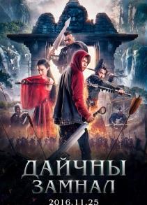 Дайчны замнал (2016)