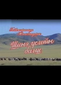 Шинэ үсгийн багш МУСК (1998)