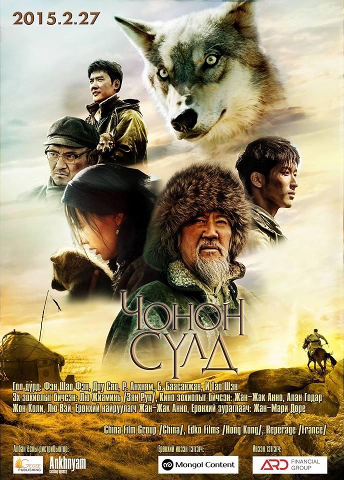 Чонон сүлд УСК (2015)