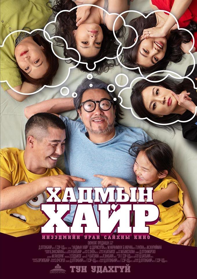 Хадмын хайр МУСК (2020)
