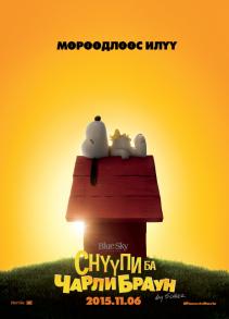 Снүүпи: Бяцхан кино (2015)