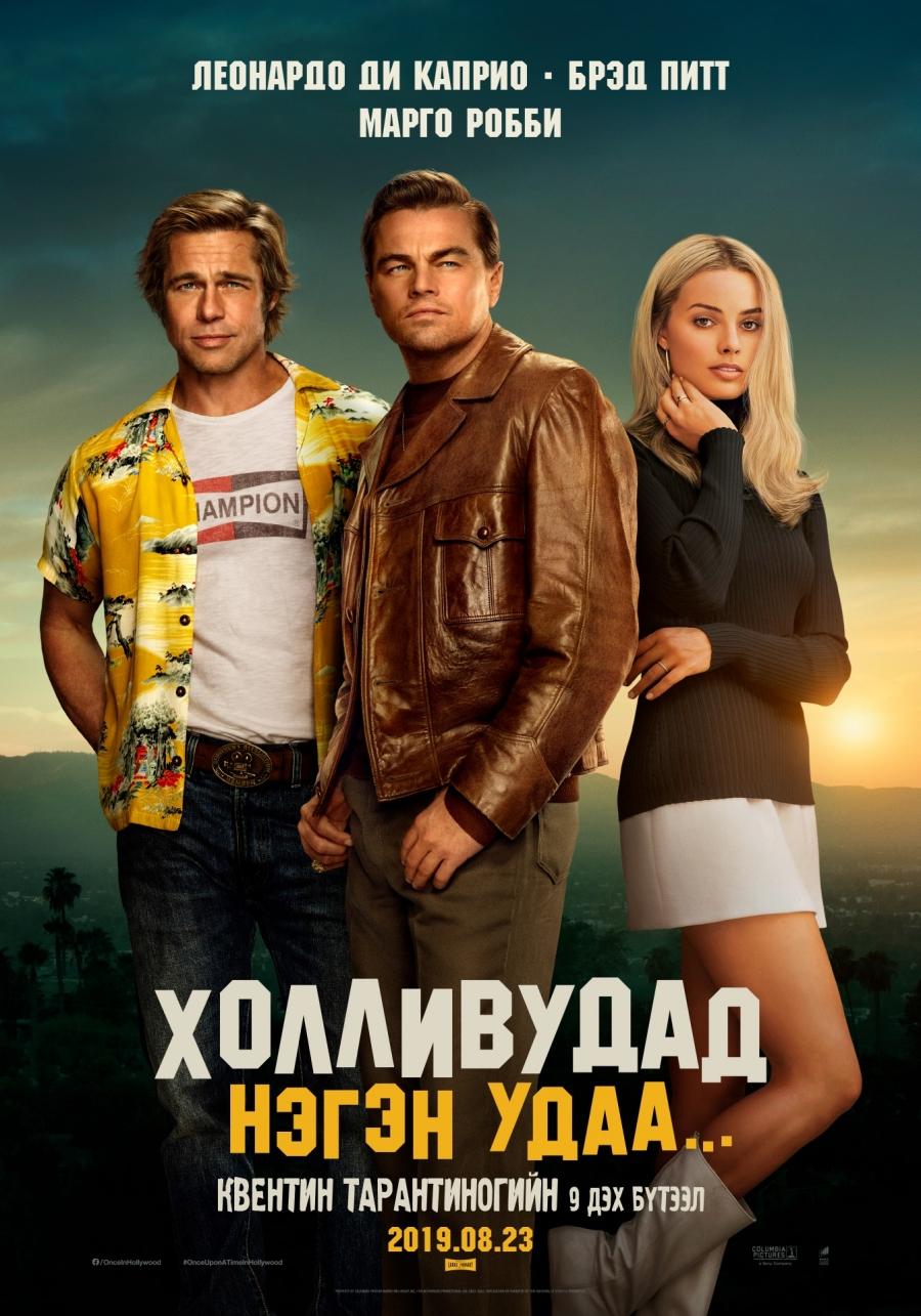 Холливүүдэд нэгэн удаа УСК (2019)
