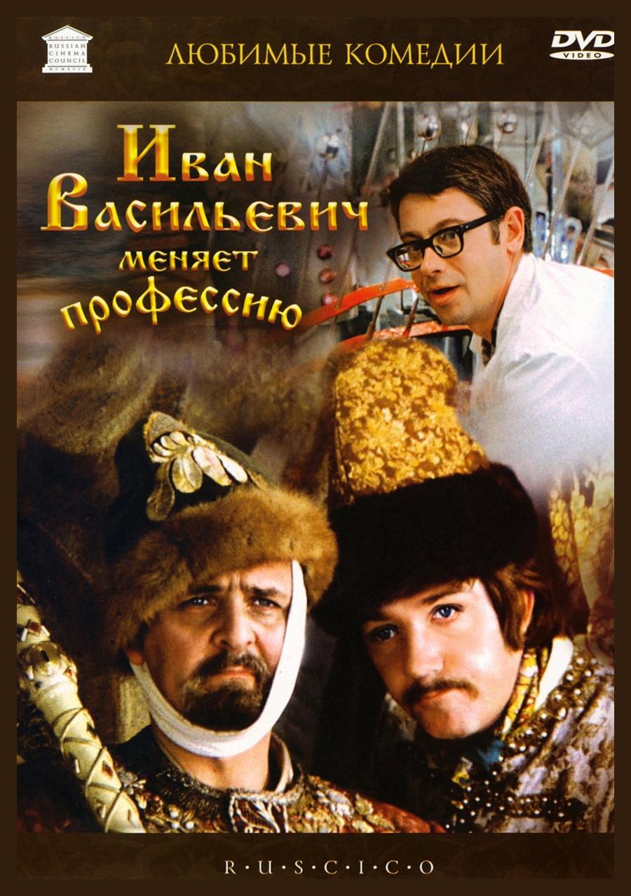 Иван Васильевич мэргэжлээ сольсон нь (1973)
