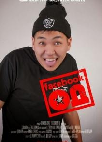 Фейсбүүк од МУСК (2013)