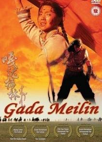 Гаадаа мэйрэн ОАК (2002)